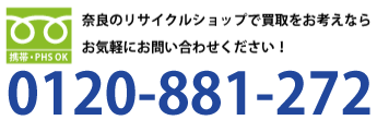 奈良のリサイクルショップで買取をお考えならお気軽にお問い合わせください!