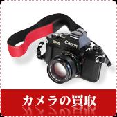 カメラの高価買取キャンペーン