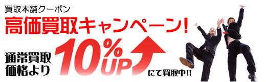 リサイクルショップ奈良買取本舗の高価買取キャンペーン