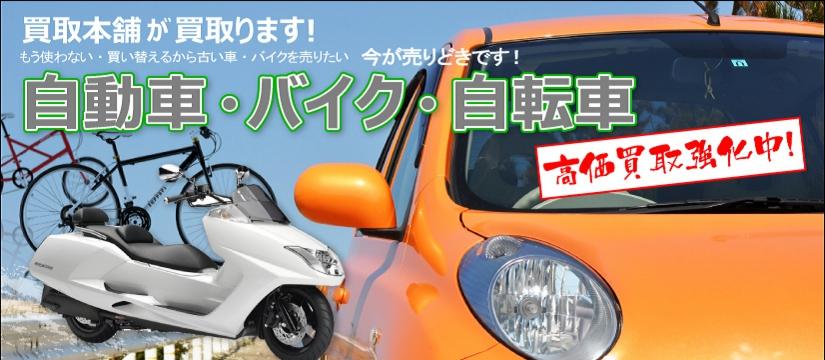 リサイクルショップ奈良買取本舗は、原付・バイク、車も高価買取しています!