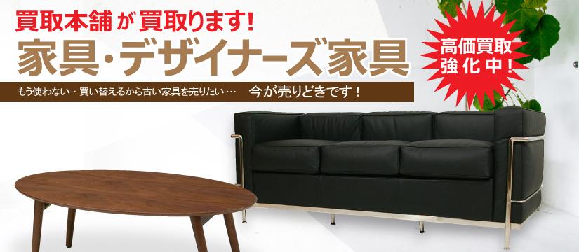もう使っていない家具・デザイナーズ家具……今が売り時です!強化買取中!
